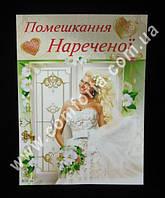 33960 Набор для проведения свадебного выкупа на украинском языке (~ 43 см х 32 см)