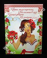 33822 Украиночка, набор для проведения свадебного выкупа на украинском языке (~ 43 см х 32 см)