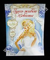 33825 Набор для проведения выкупа невесты на русском языке (~ 43 см х 32 см)
