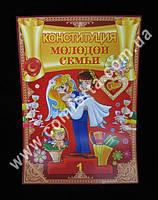 25718 Конституция молодой семьи, набор для весёлого проведения свадьбы