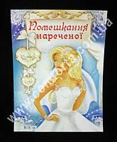 33826 Набор для проведения выкупа невесты на украинском языке (~ 43 см х 32 см)