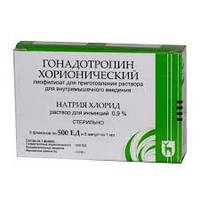 Продам Гонадотропин Хорионический лиофилизат 500ЕД №5 (2500 ЕД), Московский эндокринный завод