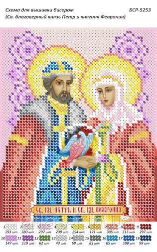 """Схема для вышивки бисером именной иконы """"Св. благоверный князь Петр и княгиня Феврония"""""""