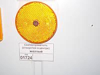 Светоотражатель (круглый, отверстие под крепеж) желтый, ФП-318.00  трактора, грузовой машины, тягача, эскаватора, спецтехники
