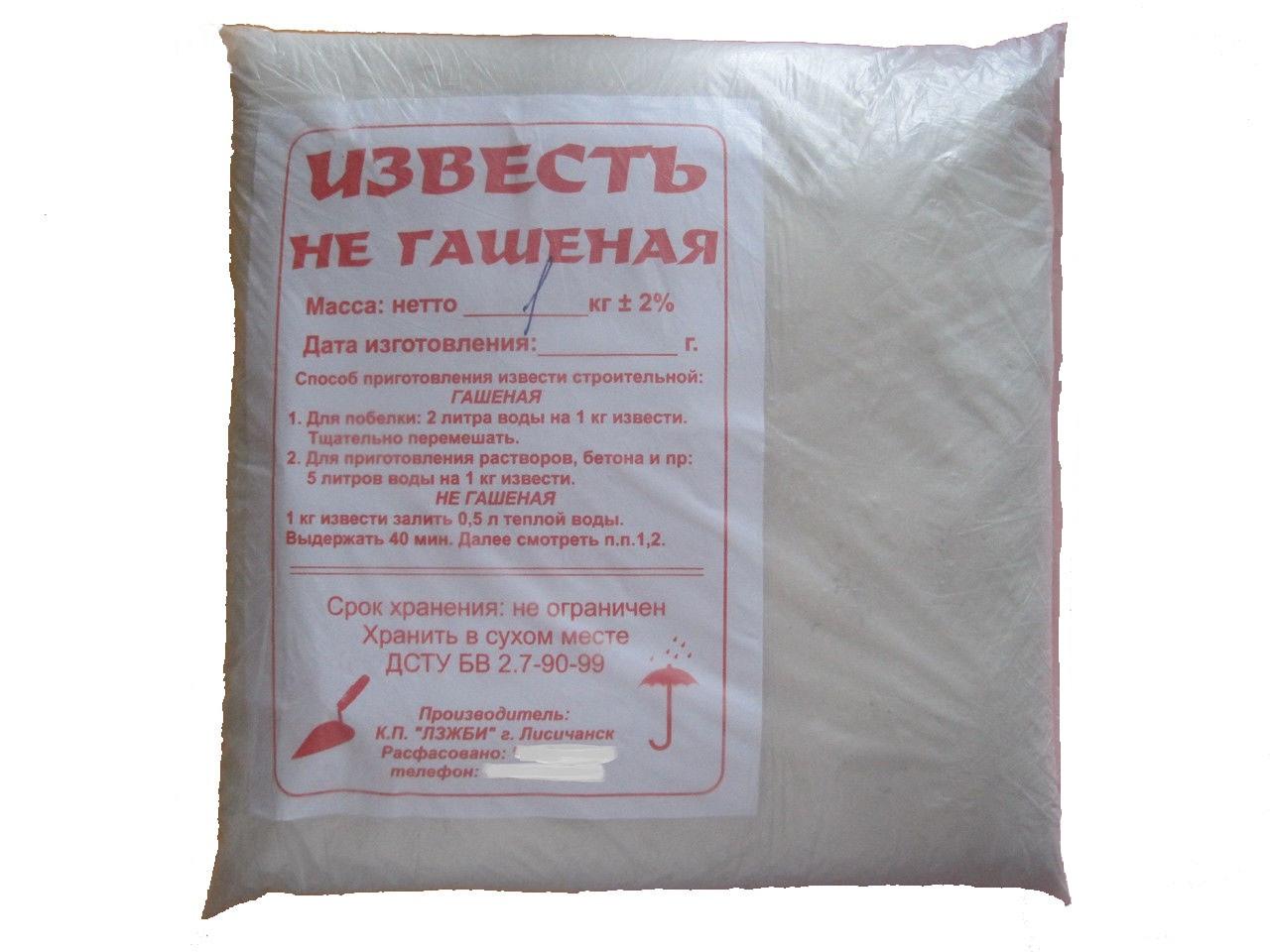 """Известь не гашенная К.П. """"ЛЗЖБИ"""" 1кг"""