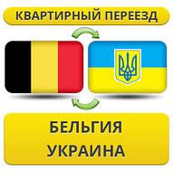 Квартирный Переезд из Бельгии в Украину