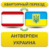 Квартирный Переезд из Антверпена в Украину