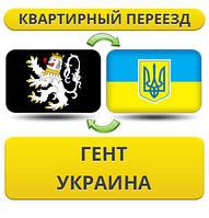 Квартирный Переезд из Гента в Украину