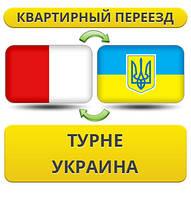 Квартирный Переезд из Турне в Украину