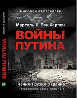Войны Путина. Чечня, Грузия, Украина. Неусвоенные уроки прошлого
