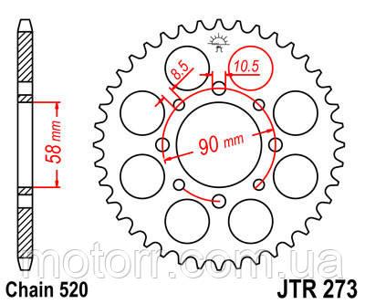 Звезда задняя JT JTR273.44