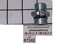Штуцер наружный М-20*1,5 / М-22*1,5 (плоскость), каталожный №
