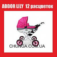 Коляска для кукол Adbor Lily(разные цвета)