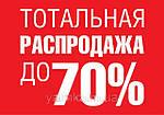 Распродажа прошлогодней коллекции, скидки до 70%