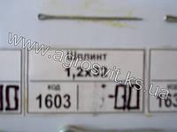 Шплинт 1,2*32, каталожный № DIN 94