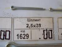 Шплинт 2,5*28, каталожный № DIN 94