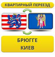 Квартирный Переезд из Брюгге в Киев