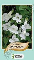 Семена Азарина Лазающая белая 20 семян Агропак