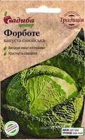 Форботе 0,5 г Капуста савойська