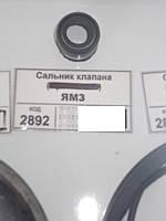 Сальник клапана ЯМЗ (черная резина) в сборе (Ярославль), каталожный № 236-1007262  трактора, грузовой машины, тягача, эскаватора, спецтехники