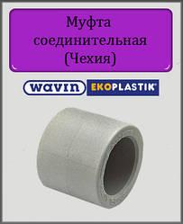 Муфта полипропиленовая 20 Wavin Ekoplastik