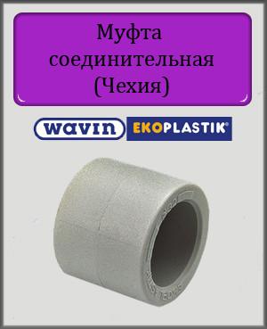 Муфта полипропиленовая 40 Wavin Ekoplastik