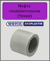 Муфта полипропиленовая 50 Wavin Ekoplastik, фото 1