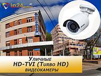 Уличные HD-TVI (Turbo hd) видеокамеры
