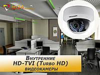 Внутренние HD-TVI (Turbo hd) видеокамеры