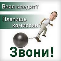 Юрист по кредитам Киев