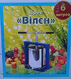 Пресс Вилен 6 литров