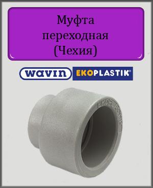 Муфта 32х25 Wavin Ekoplastik полипропиленовая