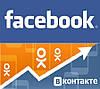 Теперь мы есть в социальных сетях! Присоединяйтесь и Вы!