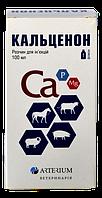 Кальценон 100мл