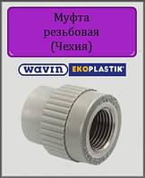 """Муфта полипропиленовая 50х1 1/2"""" Wavin Ekoplastik МРВ, фото 1"""