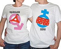 """Парні футболки """"Ідеальна пара"""""""