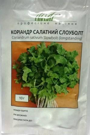 Коріандр Слоуболт  10г (Проф насіння)