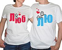 """Парные футболки """"Люблю"""""""