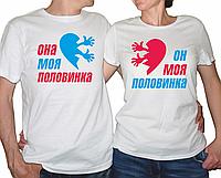 """Парные футболки """"Моя половинка"""""""