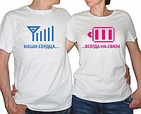"""Парные футболки """"Наши сердца на связи всегда"""""""