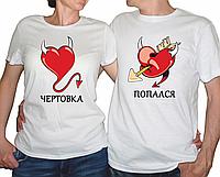 """Парные футболки """"Попался"""""""