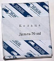 Кольца Дельта-70 std EVO заводские