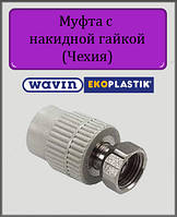 "Муфта с накидной гайкой (металл) 20х1/2"" Wavin Ekoplastik, фото 1"