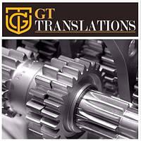 Технічні переклади