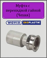 "Муфта с накидной гайкой (пластик) 32х1"" Wavin Ekoplastik"