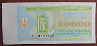 Банкнота Украины 10000 карбованцев 1995 г. ПРЕСС, фото 1