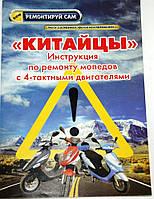 Книга инструкция YABEN-50