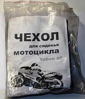 Чехол сиденья YABEN-60 TIGER и Хоккеист