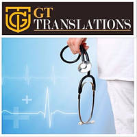 Медичні переклади