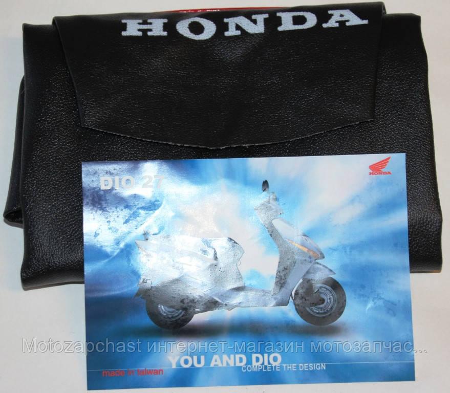 Чехол сиденья HONDA DIO-27 TAIWAN с надписью HONDA - «Motozapchast» интернет-магазин мотозапчастей в Харькове